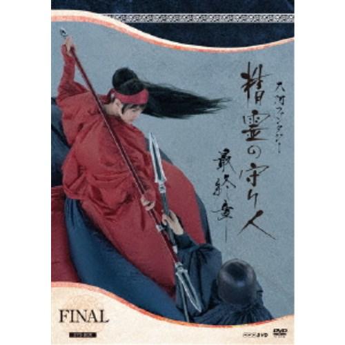 【送料無料】精霊の守り人 最終章 DVD-BOX 【DVD】
