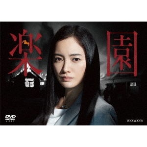 連続ドラマW 楽園 【DVD】