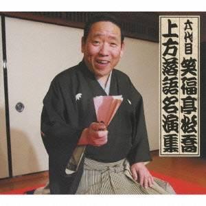 【送料無料】笑福亭松喬[六代目]/六代目 笑福亭松喬 上方落語名演集 【CD】