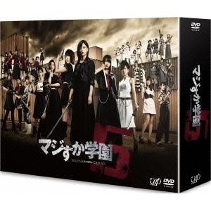 マジすか学園5 DVD-BOX 【DVD】
