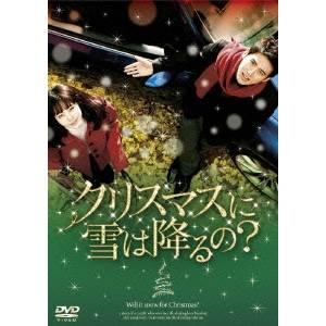 【送料無料】クリスマスに雪は降るの? DVD-BOX(2) 【DVD】