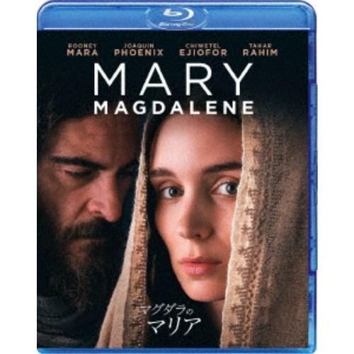 マグダラのマリア 【Blu-ray】