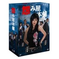 【送料無料】怨み屋本舗 DVD-BOX 【DVD】