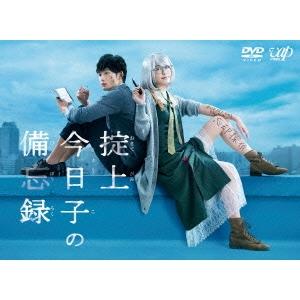 掟上今日子の備忘録 DVD-BOX 【DVD】