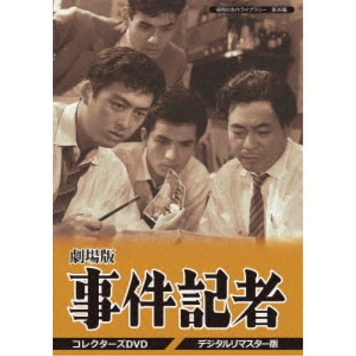 【送料無料】劇場版 事件記者 コレクターズDVD <デジタルリマスター版> 【DVD】