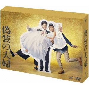 偽装の夫婦 DVD-BOX 【DVD】