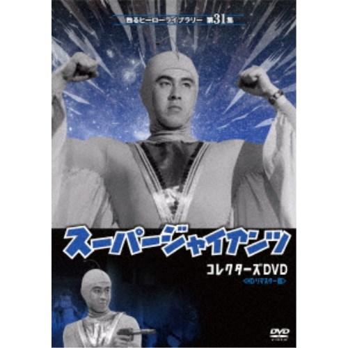 【送料無料】劇場版 スーパージャイアンツ コレクターズDVD <HDリマスター版> 【DVD】