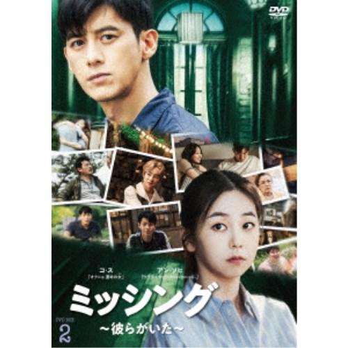 注目ブランド ミッシング~彼らがいた~ 人気上昇中 DVD-BOX2 DVD