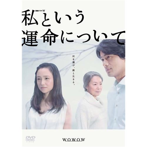 私という運命について DVD-BOX 【DVD】