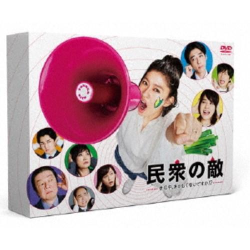 【送料無料】民衆の敵~世の中、おかしくないですか!?~ DVD-BOX 【DVD】
