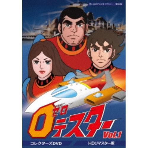 【送料無料】ゼロテスター コレクターズDVD Vol.1 <HDリマスター版> 【DVD】