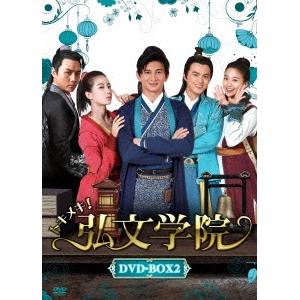 【送料無料】トキメキ!弘文学院 DVD-BOX2 【DVD】