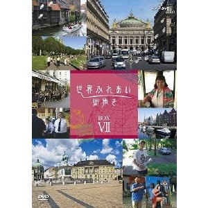 【送料無料】世界ふれあい街歩き BOX VII 【DVD】