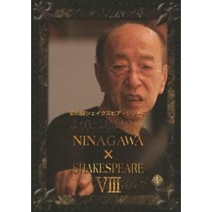 【送料無料】NINAGAWA×SHAKESPEARE VIII DVD-BOX 【DVD】