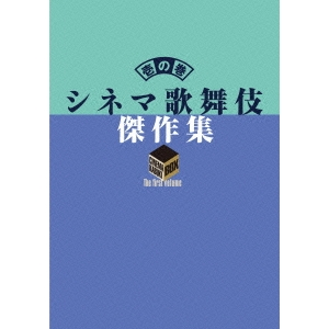 【送料無料】シネマ歌舞伎 傑作集 壱の巻 ~一周忌追悼 甦る十八代目中村勘三郎(なかむらや)の情熱~ 【DVD】