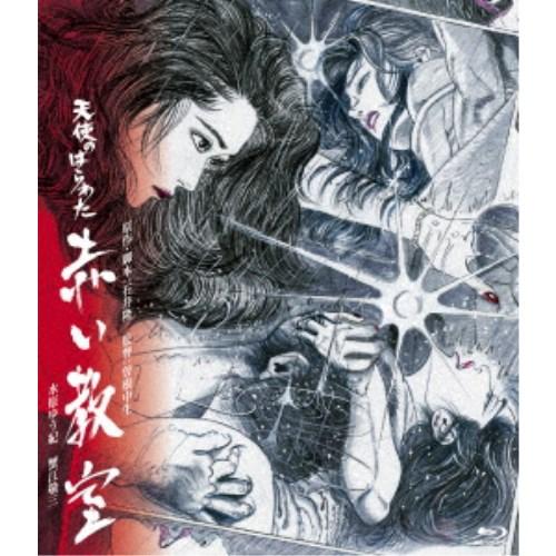 「天使のはらわた」ブルーレイ・ボックス (初回限定) 【Blu-ray】