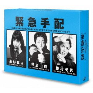 怪盗 山猫 DVD-BOX 【DVD】