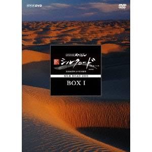 【送料無料】新シルクロード 特別版 DVD-BOX I 【DVD】