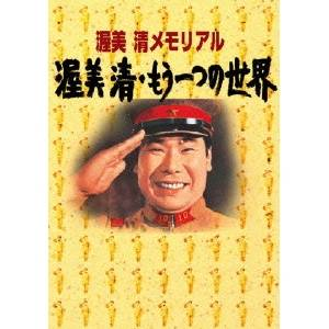 【送料無料】渥美清メモリアル 渥美清・もうひとつの世界 【DVD】