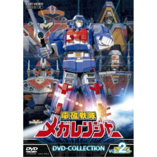【送料無料】電磁戦隊メガレンジャー DVD-COLLECTION VOL.2 【DVD】