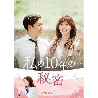 【送料無料】私の10年の秘密 DVD-BOX1 【DVD】