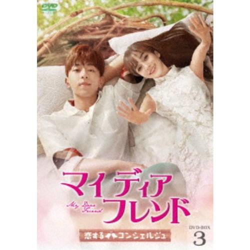 ≪初回仕様≫マイ・ディア・フレンド~恋するコンシェルジュ~ DVD-BOX3 【DVD】