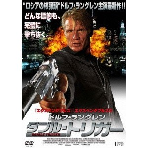 ドルフ ラングレン ダブル ギフト プレゼント ご褒美 DVD 卸売り トリガー