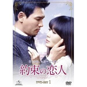 【送料無料】約束の恋人 DVD-SET1 【DVD】