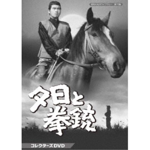 夕日と拳銃 コレクターズDVD 【DVD】