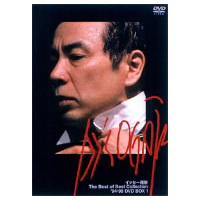 イッセー尾形 The best of best collection '94-'98 DVD-BOX1 【DVD】