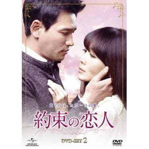 【送料無料】約束の恋人 DVD-SET2 【DVD】
