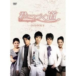【送料無料】君につづく道 DVD-BOXII 【DVD】