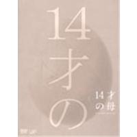【送料無料】14才の母 愛するために 生まれてきた 完全版 DVD-BOX 【DVD】