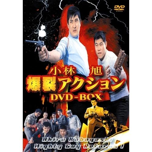 【送料無料】小林旭爆裂アクションDVD-BOX 【DVD】