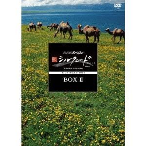 【送料無料】NHKスペシャル 新シルクロード 特別版 DVD-BOX(2) 【DVD】