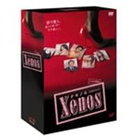 【送料無料】Xenos クセノス 【見知らぬ人】 DVD-BOX 【DVD】