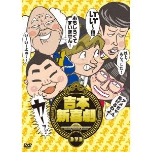 【送料無料】吉本新喜劇DVD -い?い?~!カーッ!おもしろくてすいません!いーいーよぉ~!アメちゃんあげるわよ!以上、あらっした!- 【DVD】