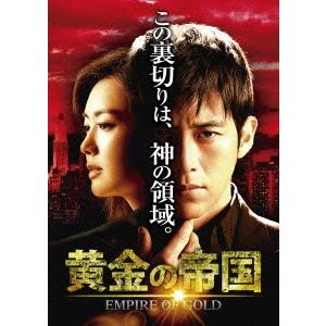 【送料無料】黄金の帝国 DVD-SET1 【DVD】