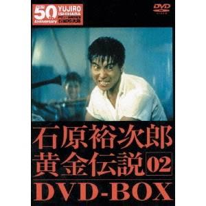 【送料無料】裕次郎・黄金伝説 DVD-BOX(2) 【DVD】