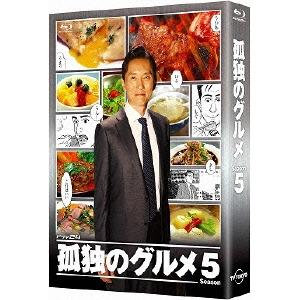 【送料無料】孤独のグルメ Season5 Blu-ray BOX 【Blu-ray】