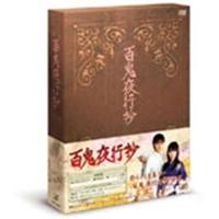 【送料無料】百鬼夜行抄 DVD-BOX 【DVD】