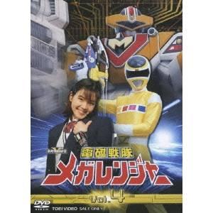 電磁戦隊メガレンジャー VOL.4 【DVD】