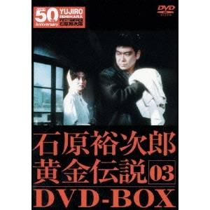 裕次郎・黄金伝説DVD-BOX3 【DVD】