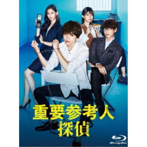【送料無料】重要参考人探偵 Blu-ray BOX 【Blu-ray】