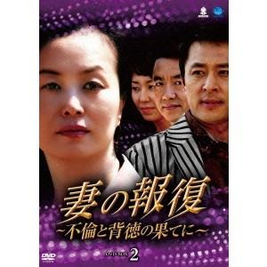妻の報復 ~不倫と背徳の果てに~ DVD-BOX2 【DVD】