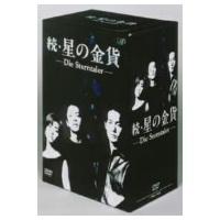 【送料無料】続・星の金貨 DVD-BOX 【DVD】