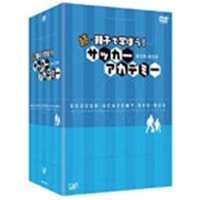 【送料無料】続・親子で学ぼう! サッカーアカデミー DVD-BOX 【DVD】