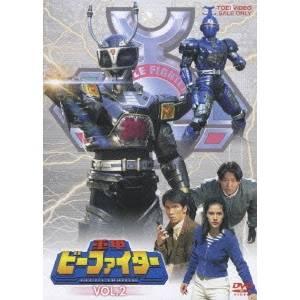 重甲ビーファイター Vol.2 【DVD】