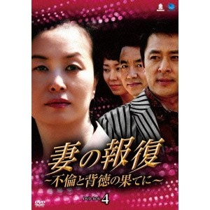 妻の報復 ~不倫と背徳の果てに~ DVD-BOX4 【DVD】