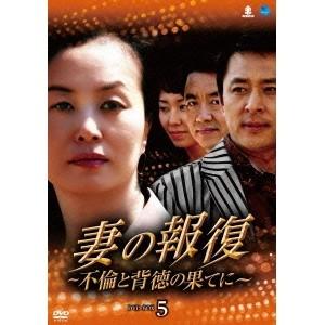 妻の報復 ~不倫と背徳の果てに~ DVD-BOX5 【DVD】